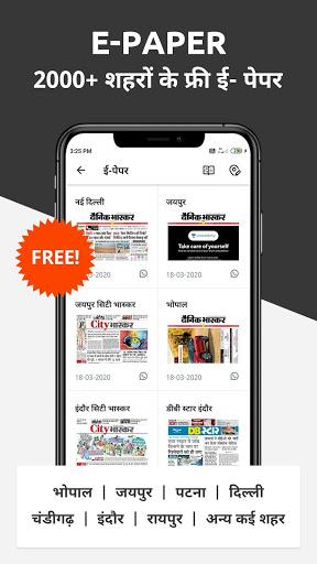 Dainik Bhaskar E- Paper Download In PDF File In Hindi 2018 - YouTube