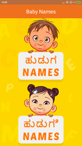 Download free Kannada Baby Names 1 0 APK for Android