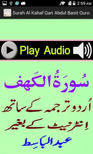 Download free Tilawat Surah Kahaf Mp3 Basit 1 3 APK for Android