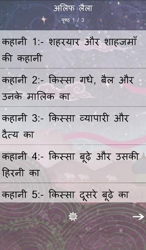 Download free Alif Laila Hindi Kahaniya AL1 6 APK for Android
