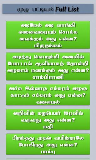 Download free Tamil Riddles தமிழ் விடுகதைகள்