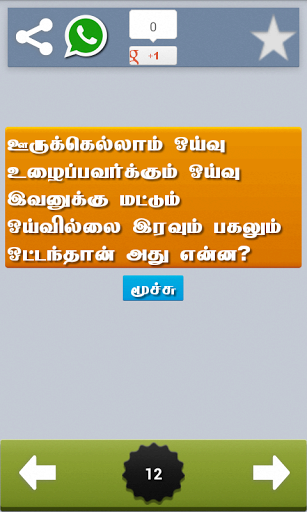 Tamil Vidukathai With Answer Pdf 30 Highlafitea S Ownd