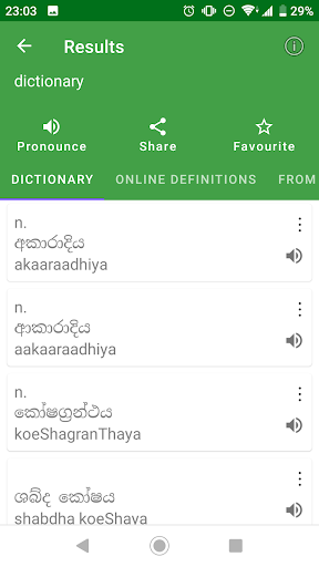 Sinhala Dictionary Offline free download for HTC Desire 526G+ Dual
