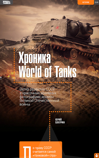 World of tanks до физики