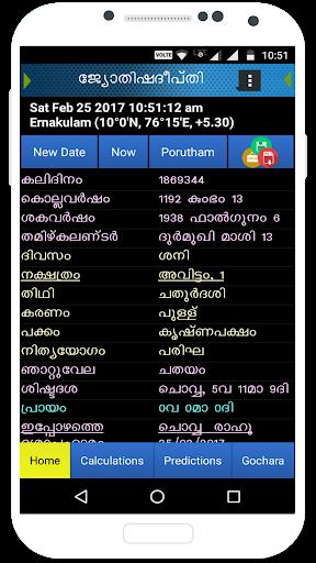 jyothishadeepthipanchangam 5.2
